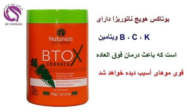 بوتاکس مو هویج ناتوریزا اصلی